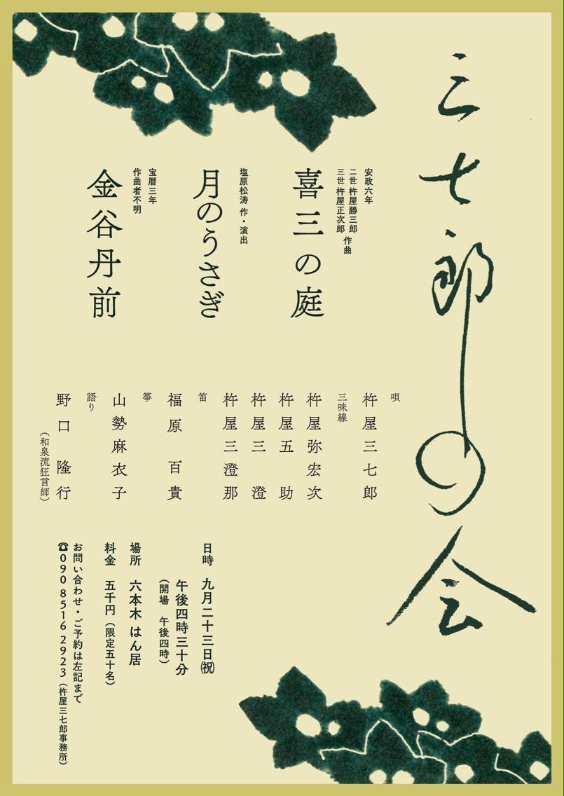 杵屋三七郎ブログ